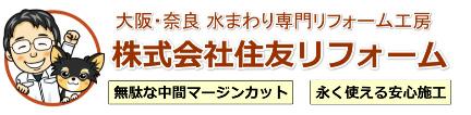 キッチン・浴室・トイレ等水まわり専門リフォーム(大阪府大阪市)