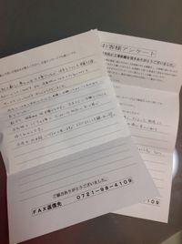 1M様 アンケート.JPG