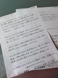 アンケートA様.JPG