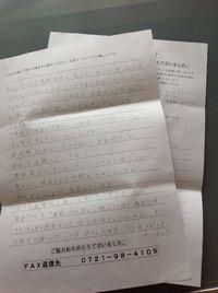 A様アンケート.JPG