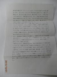 寝屋川市F様 お客様の声.jpg