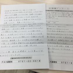 生駒市F様 お客様の声.jpg