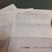 田辺様アンケート.JPG