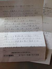 N様アンケート.JPG