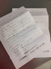 S邸アンケート.JPG
