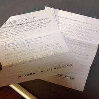 S様アンケート.JPG