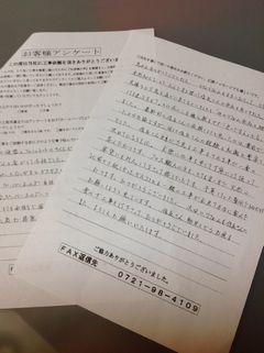 S様アンケート②.JPG