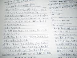 T様アンケート.jpg