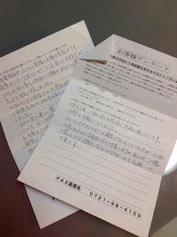 T様アンケート1.JPG
