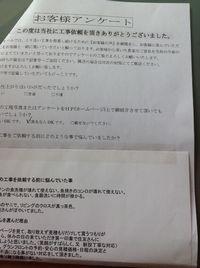 Y様アンケート.JPG