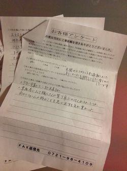 Y様アンケート②.JPG